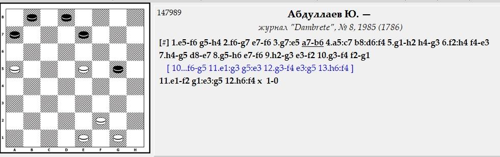 Уточнение первоисточников публикаций(проблемы в русские шашки) 160