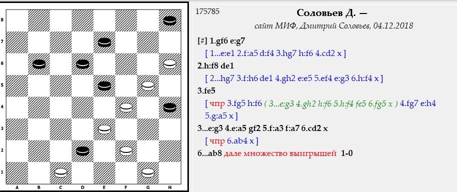 Дмитрий Соловьев - Страница 8 174