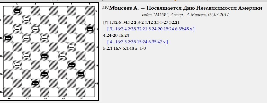 Автор - А. Моисеев 175