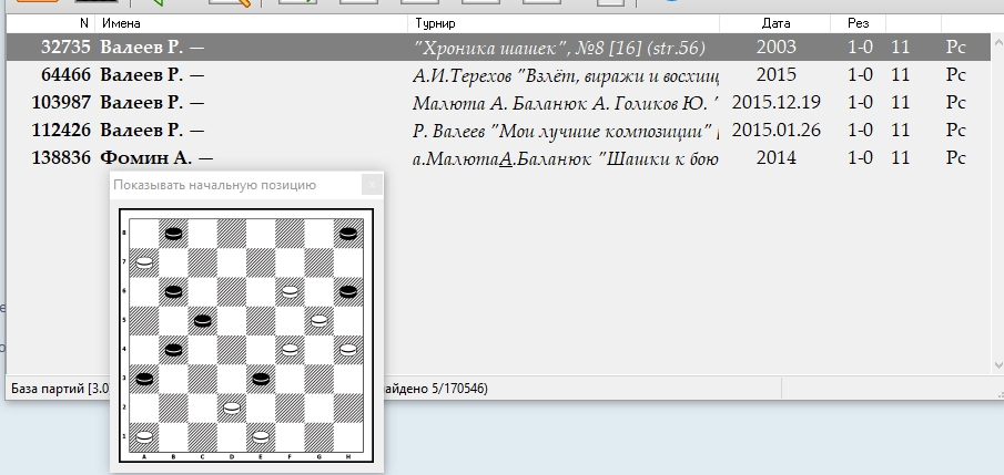 Уточнение первоисточников публикаций(проблемы в русские шашки) - Страница 3 211