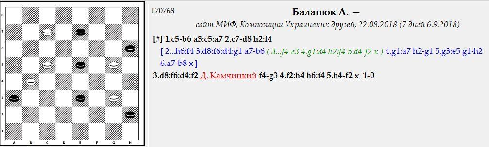 Композиции Украинских друзей 212