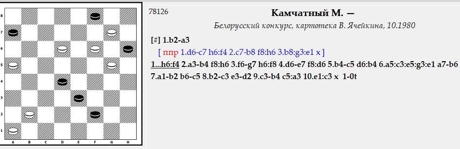 Уточнение первоисточников публикаций(проблемы в русские шашки) 227