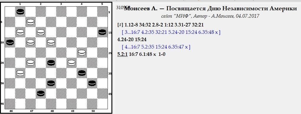 Автор - А. Моисеев 234