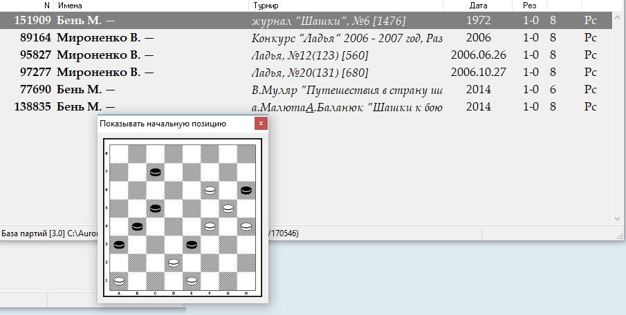 Уточнение первоисточников публикаций(проблемы в русские шашки) - Страница 3 310