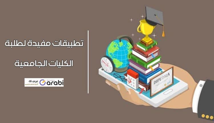 5 تطبيقات مفيدة لطلبة الجامعات للحصول على أعلى إنتاجية 5-d8aa10