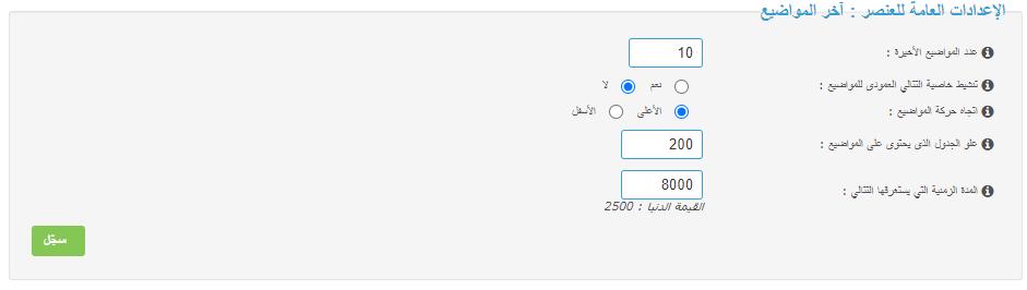 كود احصائيات آخر المواضيع وأفضل الأعضاء للنسخة PHPBB2 Screen46