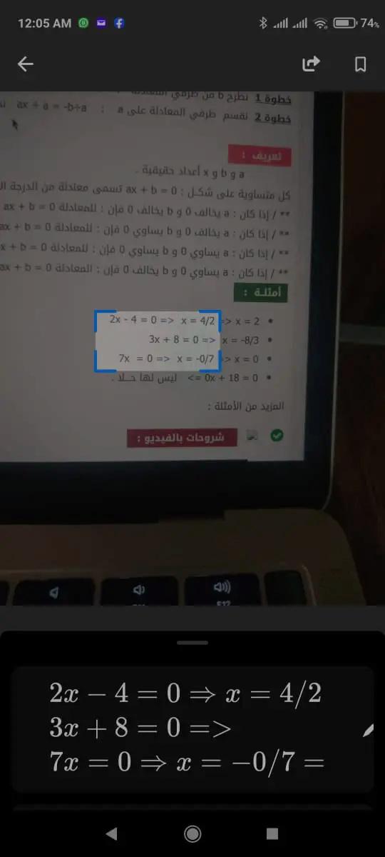 حل المعادلات عبر تطبيق Microsoft Math بالخطوات Whatsa12