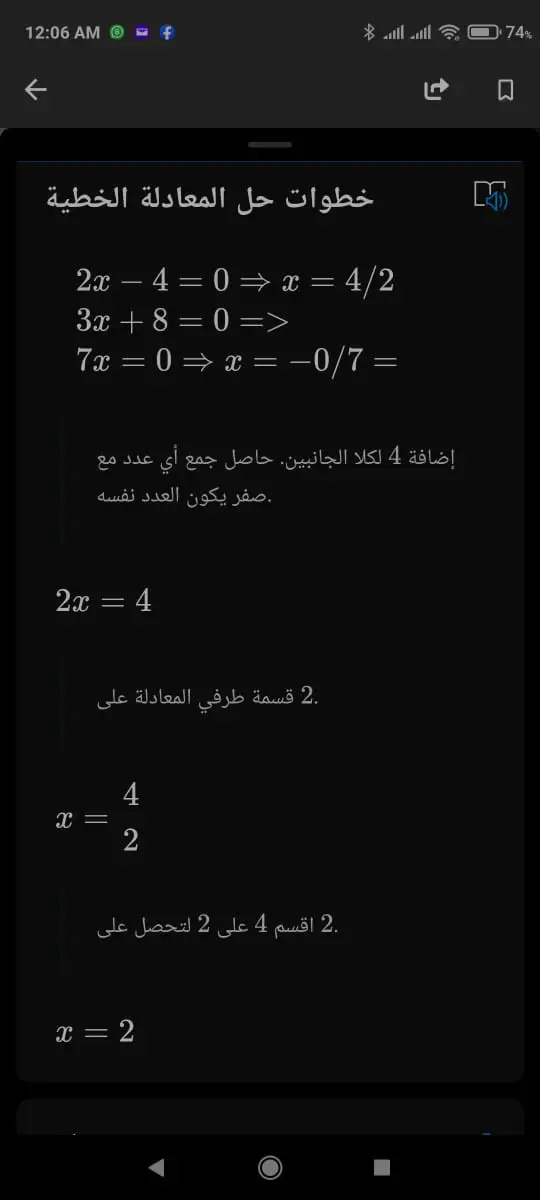 حل المعادلات عبر تطبيق Microsoft Math بالخطوات Whatsa13