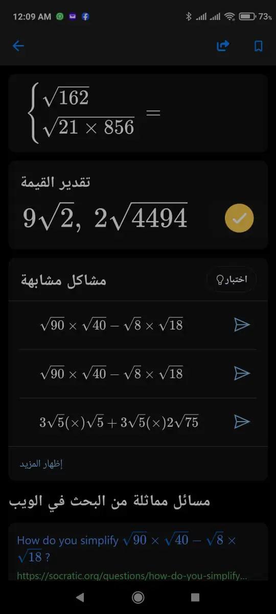 حل المعادلات عبر تطبيق Microsoft Math بالخطوات Whatsa16
