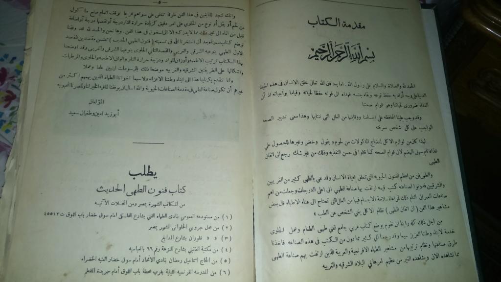 اعلان عن بيع كتاب طبخ قديم لطباخيين الملك فؤاد  Dsc_0011