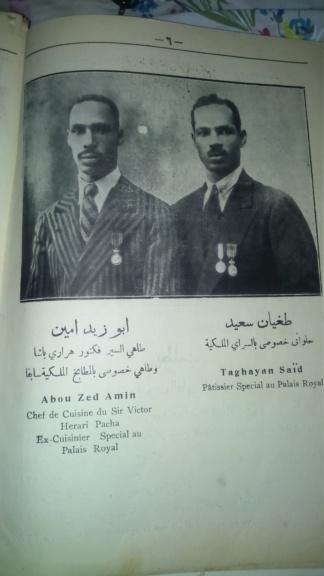 اعلان عن بيع كتاب طبخ قديم لطباخيين الملك فؤاد  Dsc_0012