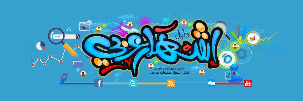 الاشهار العربي