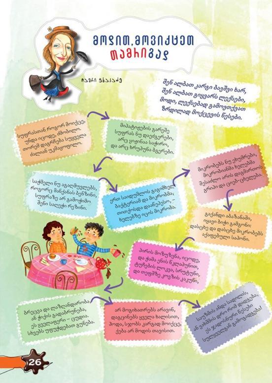 თამრი ფხაკაძე - Page 2 Tamrig10