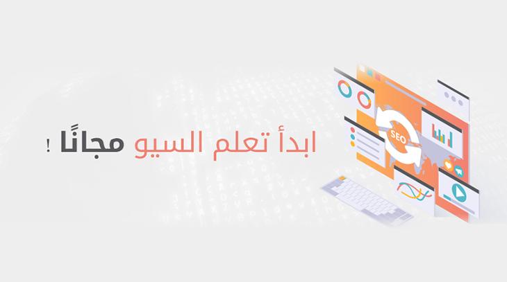 ابدأ تعلم السيو مجانًا ! على الإبداع العربي 475_110