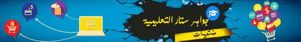 : كتابة اسم المنتدي علي الواحهة  Msrooo10