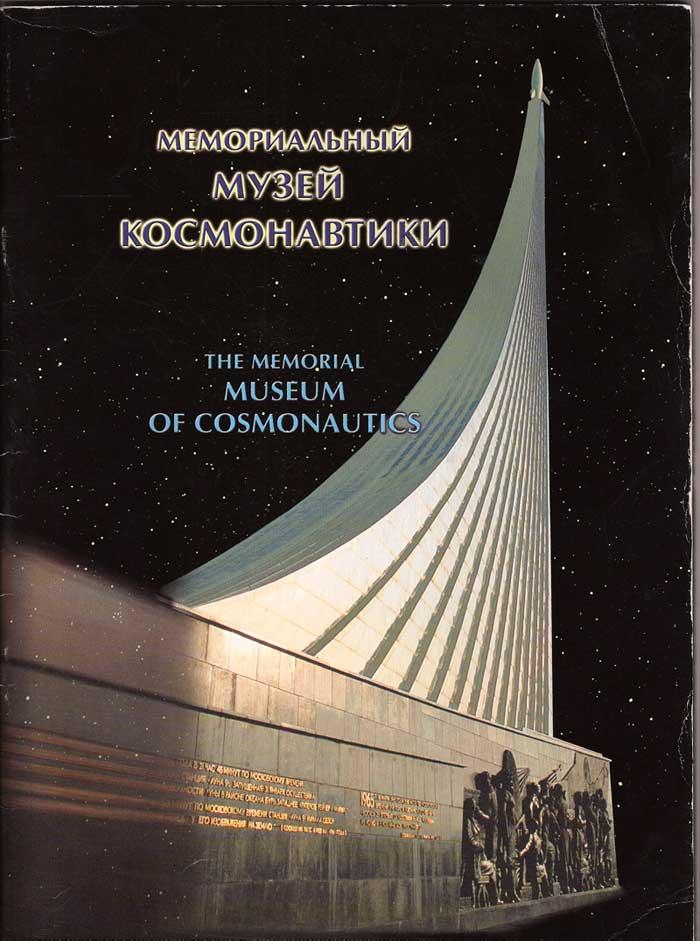 "Catalogues : ""Musée de la cosmonautique Moscou"" Musee-10"