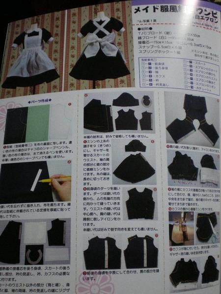 Super Dollfie dress book, up le 2 est sorti. Imgp3418