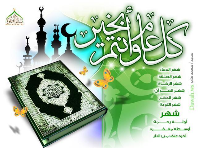 Ramadhan moubarek Ramada10