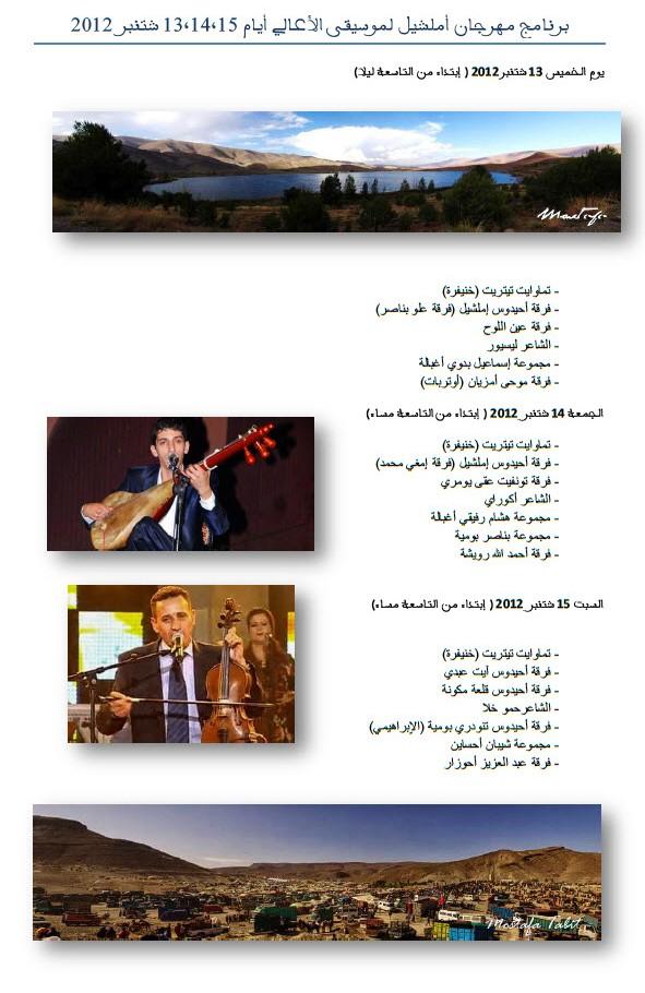 زوروا موسم سيدي احمد المغني  بإملشيل 22222210