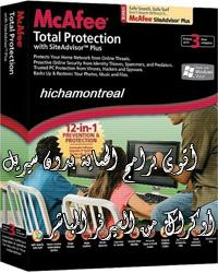 حصرياً :أحدث برامج مكافحة الفيروسات Mcafee 2008 68025310