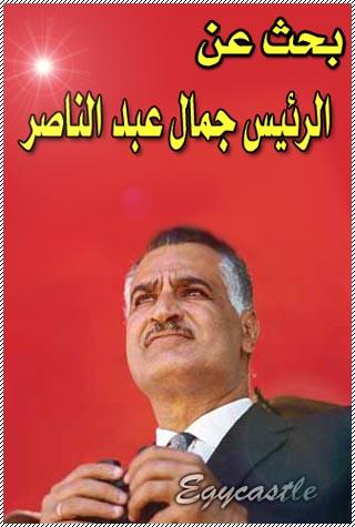 تعبير عن الرئيس الراحل جمال عبد الناصر 13219810