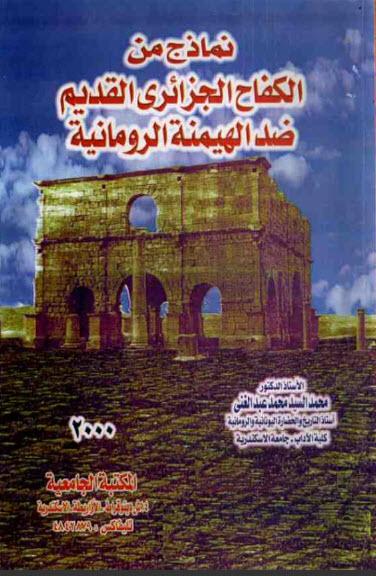 حمل كتاب (نماذج من الكفاح الجزائري القديم ضد الهيمنة الرومانية) 16061610