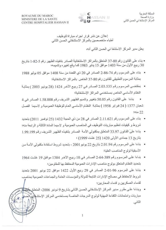 المركز الإستشفائي الحسن الثاني: مباراة لتوظيف ثمانية 8 أطباء متخصصين.آخر أجل هو 28 غشت 2012  M110