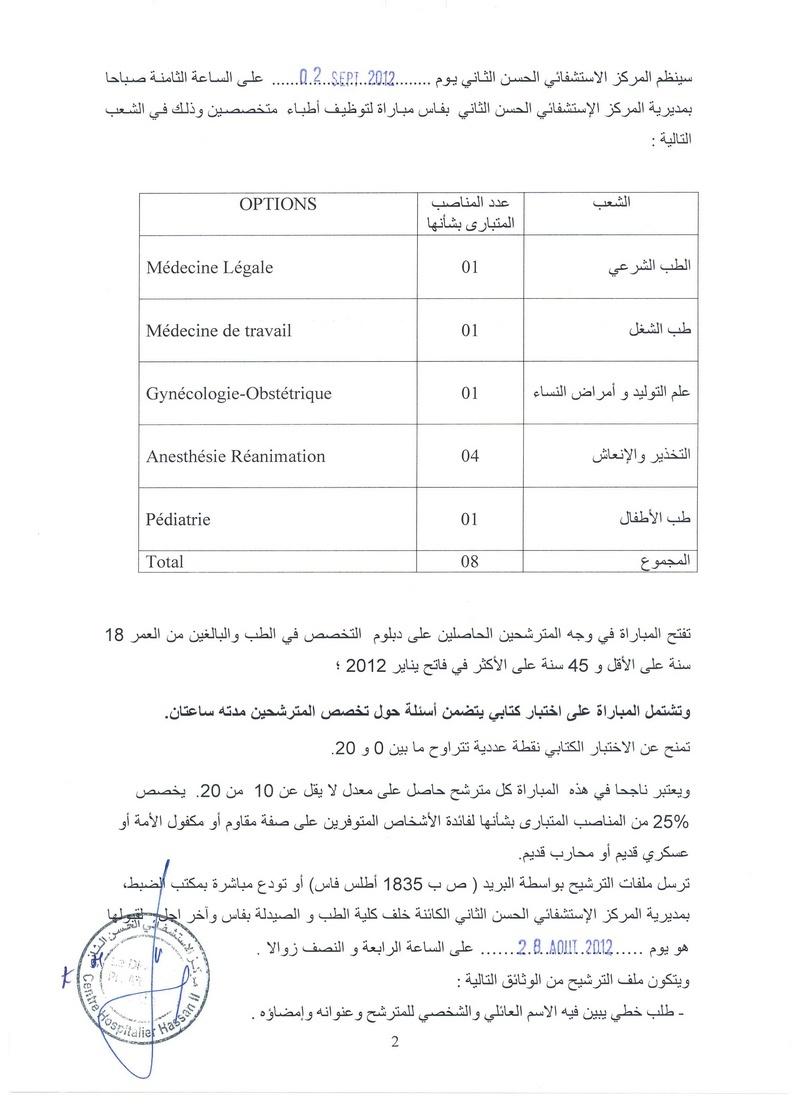 المركز الإستشفائي الحسن الثاني: مباراة لتوظيف ثمانية 8 أطباء متخصصين.آخر أجل هو 28 غشت 2012  M210