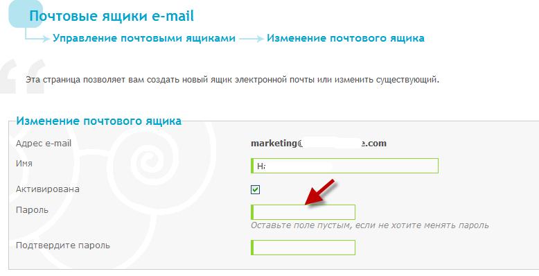 управление почтой Email_11