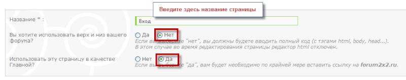 Промежуточная страница с картинкой загрузки при входе на форум  Enter_10