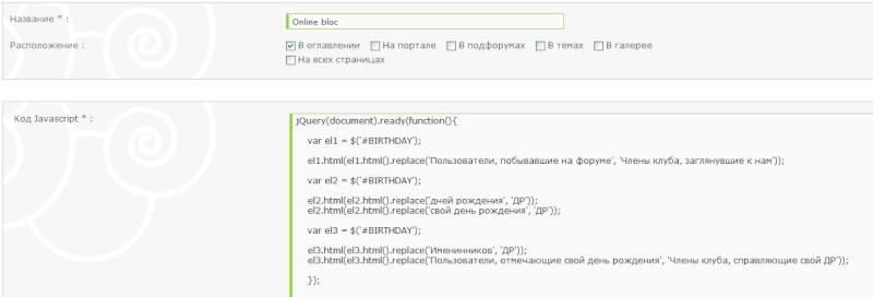 """Изменение текста переменных в блоке """"Кто сейчас на форуме""""  Online11"""