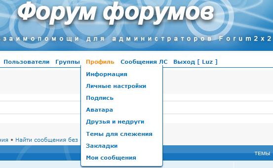 Выпадающий профиль в меню навигации [punBB][phpBB2][phpBB3] Profil11