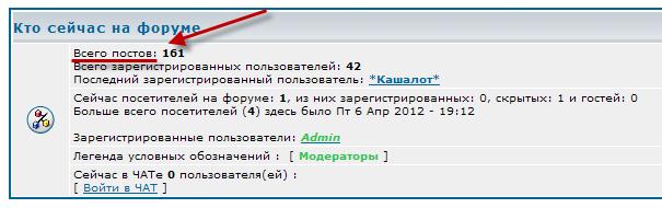 """Изменение текста переменных в блоке """"Кто сейчас на форуме""""  Qeel210"""