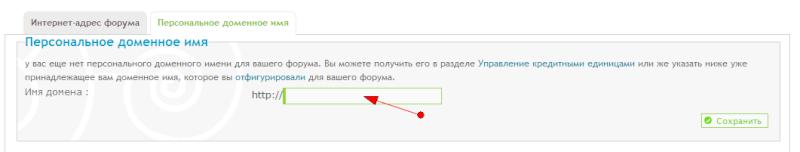 Как организовать переадресацию с доменного имени, купленного не на Forum2x2 Redire13