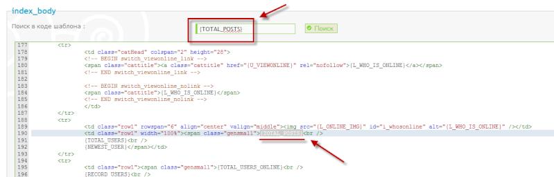 """Изменение текста переменных в блоке """"Кто сейчас на форуме""""  Total_10"""