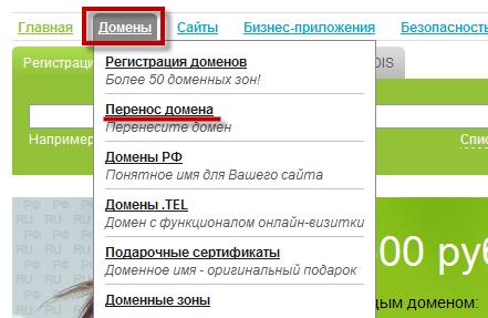 Выкуп домена Transf11