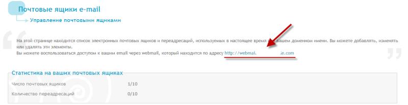управление почтой Webmai10