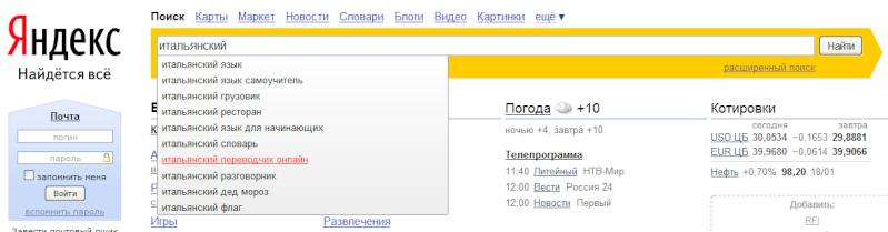 Раскрутка форума: ключевые слова и как их подбирать Yandex11