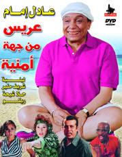 بعض افلام عادل امام للتحميل 3arees10
