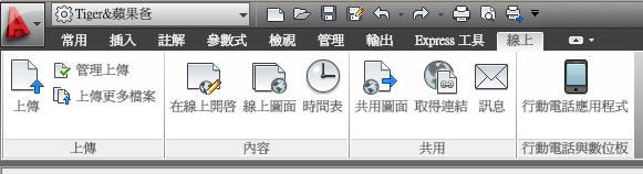 AutoCAD WS Plugin 安裝及使用 Aoc_121