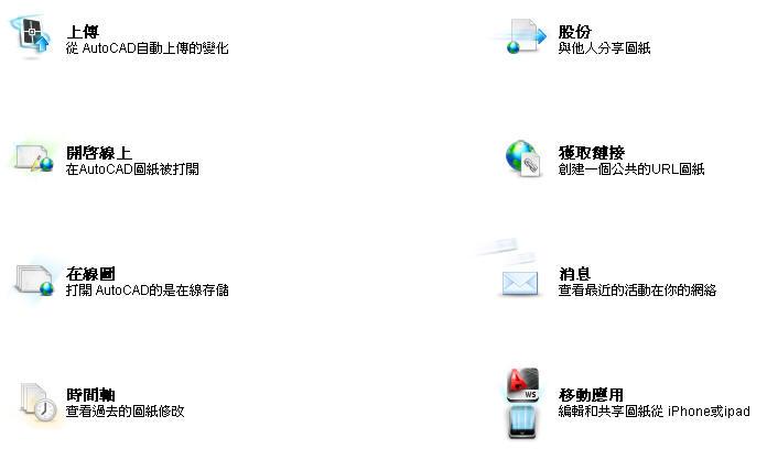AutoCAD WS Plugin 安裝及使用 Aoc_213