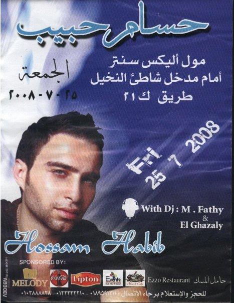 25-07-2008 : Hossam Habib With Dj: Mohamed Fathy & Ahmed El Ghazaly N6876711