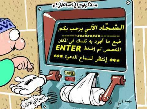 معرض الكاركاتور ، ساهموا معنا في تميزه 112