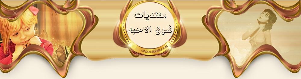 منتديات شوق الاحبه I_logo10