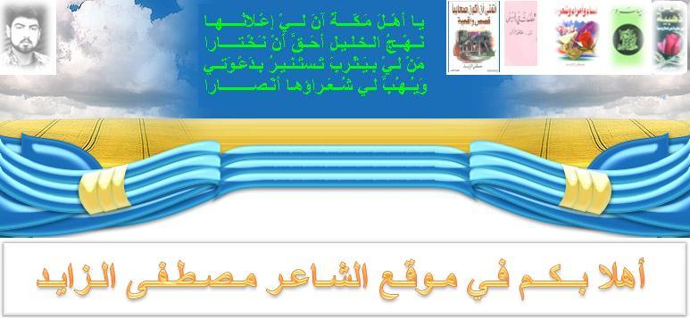 موقع الشاعر مصطفى الزايد
