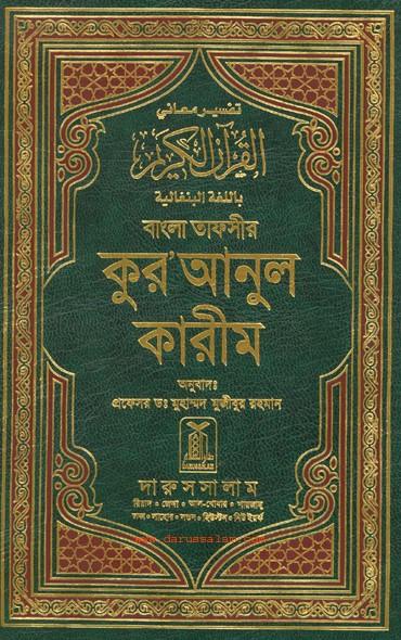 bangla Online Quran Bangla11