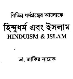 Hinduism and Islam By Dr. Zakir Naik Hindui10