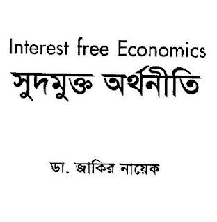 Interest Free Economics By Dr. Zakir Naik Intere10