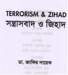 Terrorism and Zihad By Dr. Zakir Naik Terror10