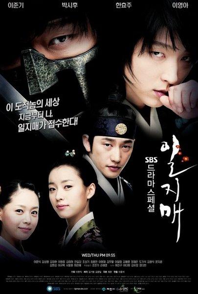 [Drama coréen] Iljimae 405px-10